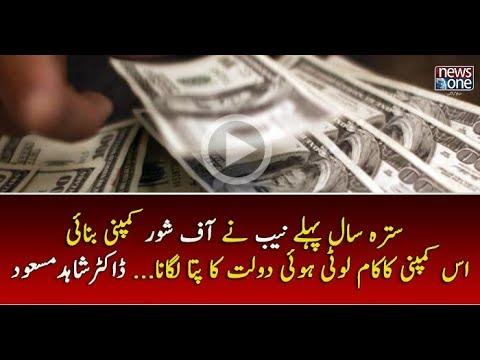 Musharraf Kay Dur Main NAB Nay #offshore Company Banaye | Shahid Masood