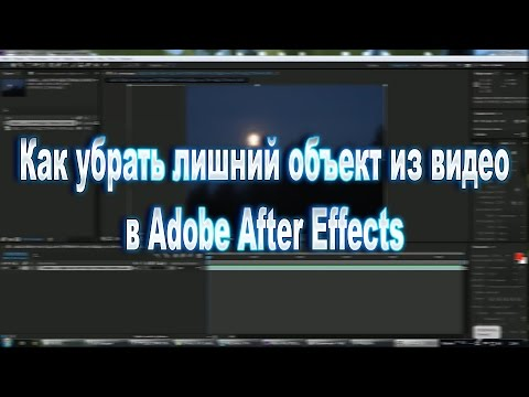 Как убрать ненужный объект из видео в Adobe After Effects