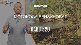 видео МОТОКОСА DAEWOO DABC 520