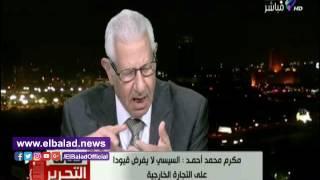 مكرم محمد: تراجع سعر البترول قلل من أهمية الشرق الأوسط.. فيديو