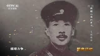 《国家记忆》 20201231 跨越山海的家书 家国情怀| CCTV中文国际 - YouTube