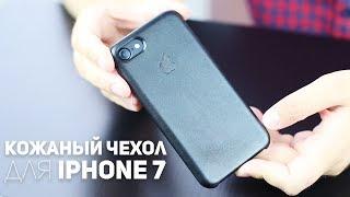 Кожаный чехол Apple для Iphone 7 и Iphone 8