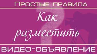 Аренда недвижимости в Москве (Правила размещения объявлений)(Правила размещения объявлений - http://www.youtube.com/watch?v=6l0UY8F3h0I Бонус