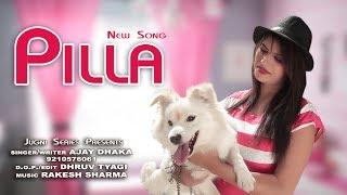 भगवान मेरे पूँछ लगा देता || Comedy Song || PILLA || Ajay Dhaka || Anji || animals song || Funny Song