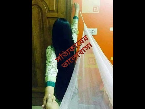 Real love / heart touching love story / In bangla love story