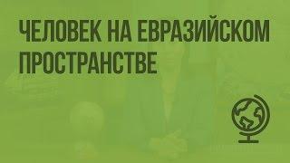 Человек на евразийском пространстве. Видеоурок по географии 7 класс