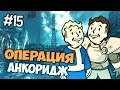 Fallout 3 Прохождение Операция Анкоридж Часть 15 mp3