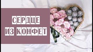Сердце из конфет // Букет из конфет // Флористика