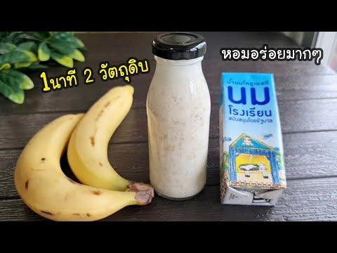 """แค่มี """"กล้วย+นม"""" ใช้เวลา1นาทีง่ายๆ เด็กๆชอบมากกแนะนำ l แม่มิ้ว l Fresh Banana Milk"""