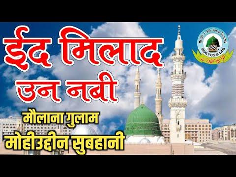 Eid Milad Un Nabi By Maulana Gulam Mohiuddin Subhani Sahab