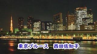 東京ブルース 宴 西田佐知子.