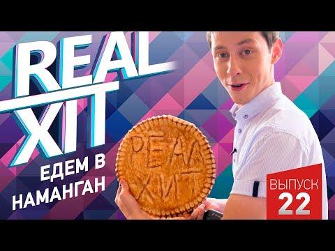 Real Xit 22-soni - Namangan