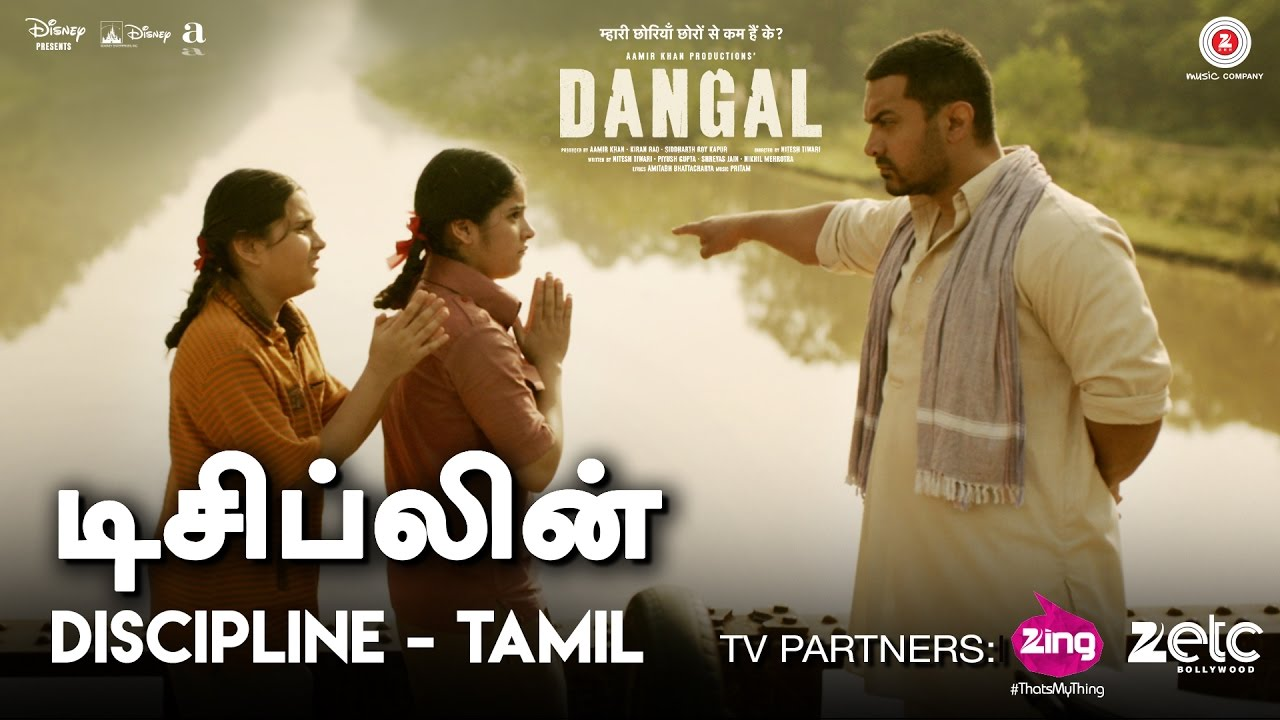 Download டிசிப்லின் (DISCIPLINE - Tamil) | Dangal | Aamir Khan | Pritam | R.S. Rakthaksh