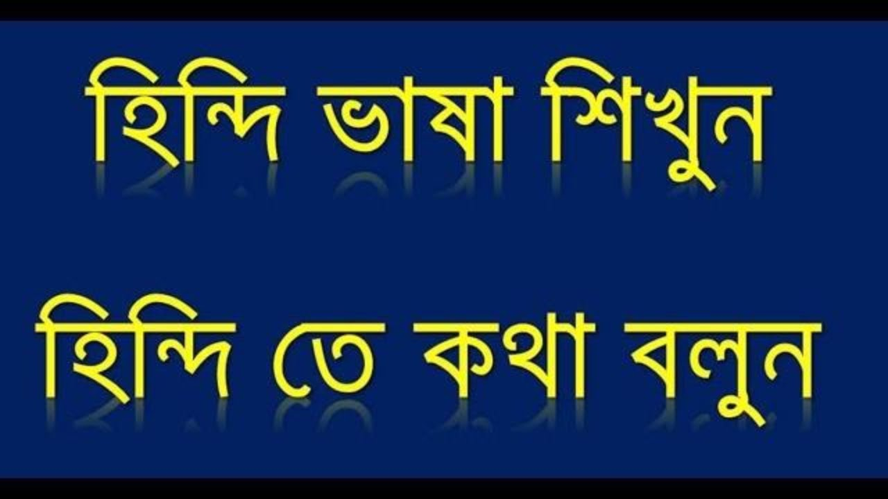 Learn Hindi Through Bengali - How To Learn Hindi In Bangla , Hindi To  Bangla Word Meaning , Hindi