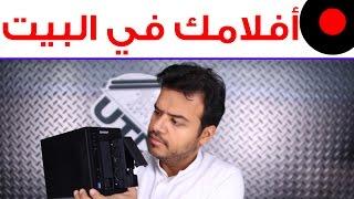 جهاز Qnap Nas المنزلي لتخزين ملفات و افلام كامل البيت أو الشركة عليه