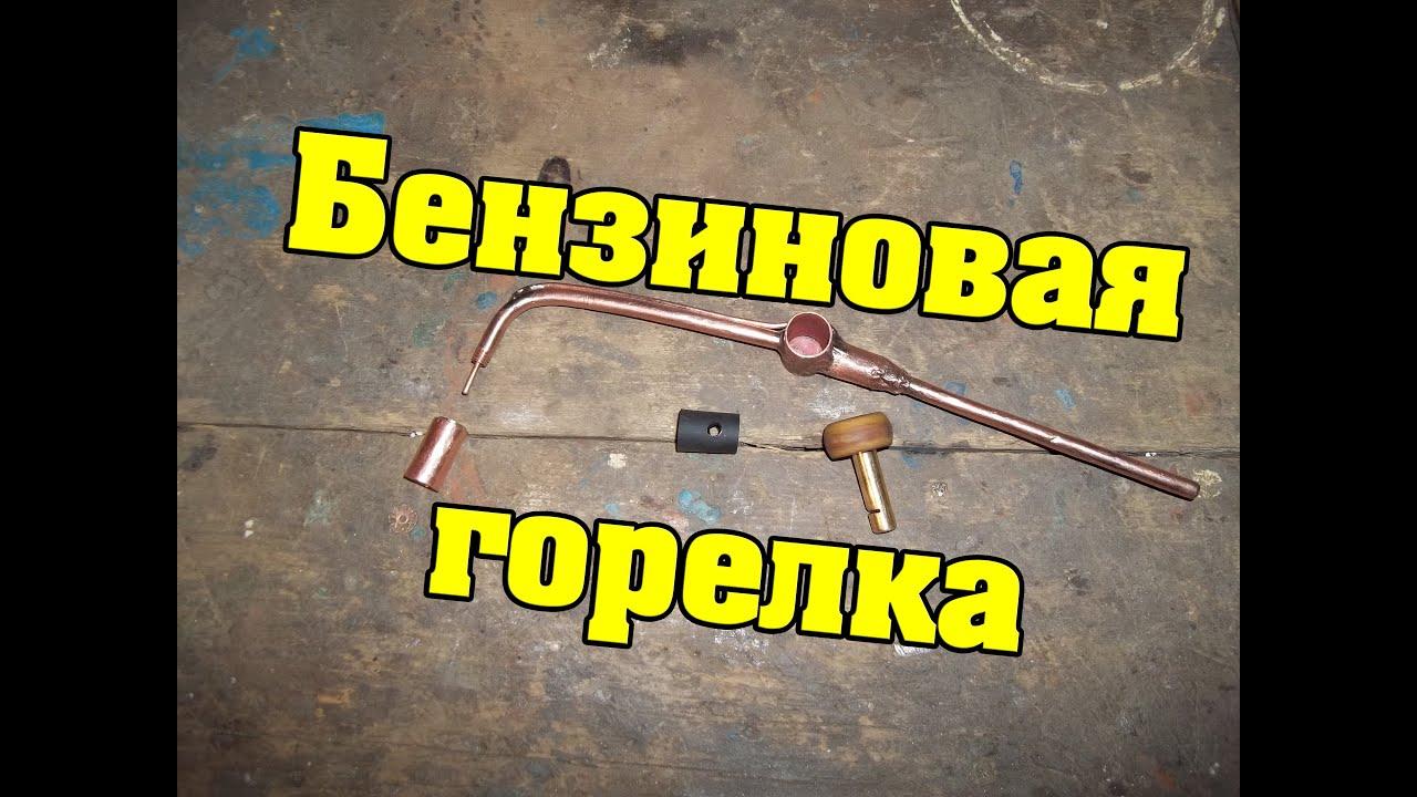 Бензиновая горелка своими руками видео фото 188