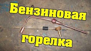 Как сделать бензиновую горелку №2