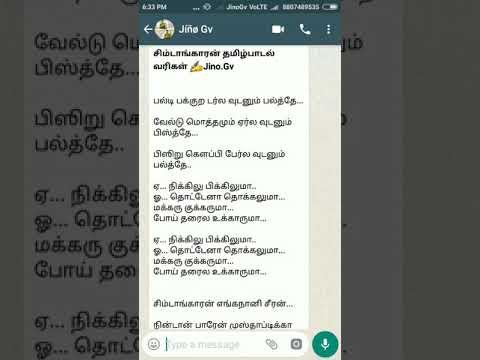 Simtaangaran Tamil Lyrics Video | சிம்டாங்காரன் தமிழ் பாடல் வரிகள்