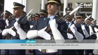 الجزائر: جدل بشأن قانون يلزم ضباط الجيش المجندين و المتقاعدين بواجب التحفظ