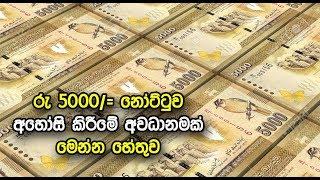 රු 5000 නෝට්ටුව අහෝසියි - Sri Lanka 5000 Rupee Bill Note