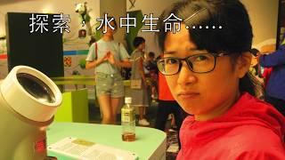 水中生命 @香港科學館