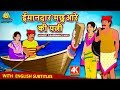 ईमानदार मछुआरे की पत्नी - Hindi Kahaniya for Kids | Stories for Kids | Moral Stories | Koo Koo TV