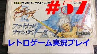 【 VS 三大神獣 リヴァイアサン 】ファイナルファンタジー3を実機プレイ 【第57回】