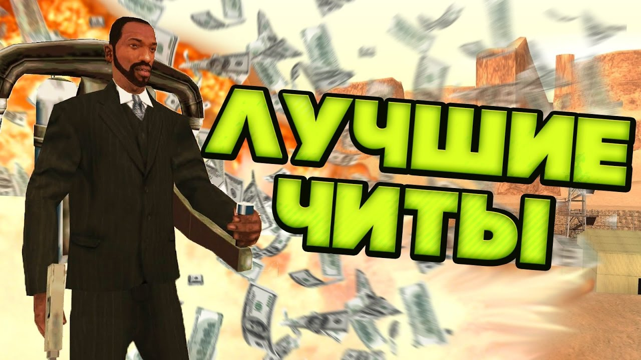 GTA SA CHEATS for Android Free Download - 9Apps