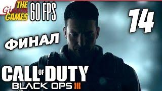 Прохождение Call of Duty Black Ops 3 III на Русском PС 60fps - 14 Как тебя зовут ФИНАЛ