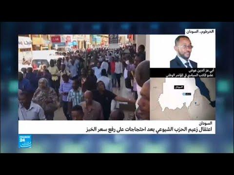 السودان: اعتقال زعيم الحزب الشيوعي بعد احتجاجات على رفع سعر الخبز  - 17:23-2018 / 1 / 17