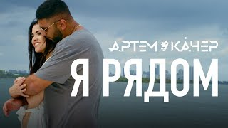Download Артем Качер - Я рядом (Official Video) Mp3 and Videos