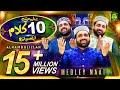 New Ramzan Special Kalaam 2020 | Medley Naat | Qari Shahid Mehmood Qadri