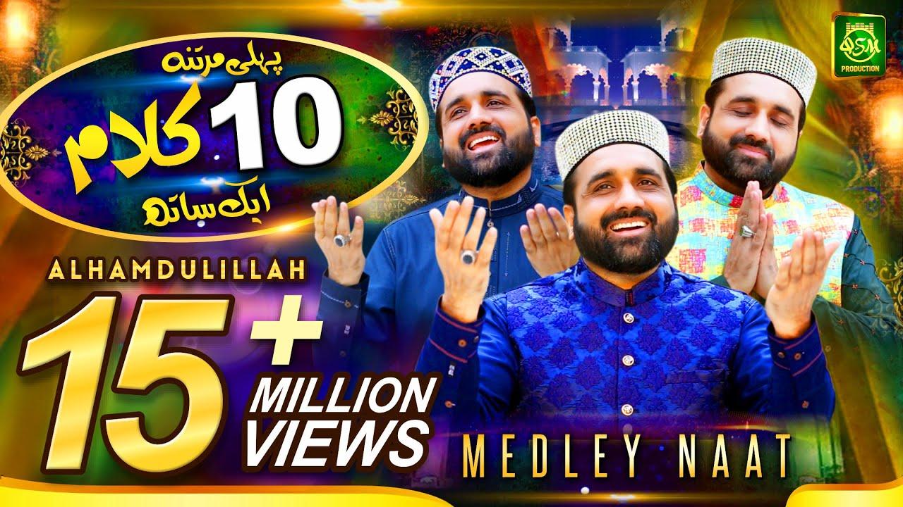 Download New Ramzan Special Kalaam 2020 | Medley Naat | Qari Shahid Mehmood Qadri