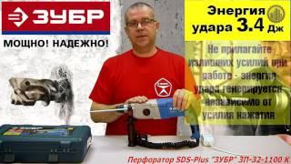 видео Буры SDS-max купить в интернет магазине Город Инструмента. Проломные буры SDS-Max большой выбор