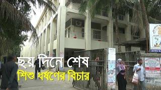 ছয় দিনে শেষ শিশু ধর্ষণের বিচার।বাগেরহাট   bdnews24.com