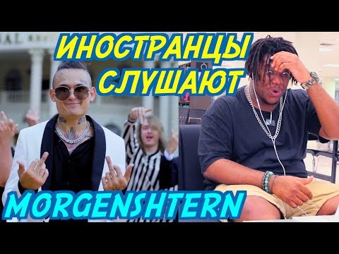 ИНОСТРАНЦЫ СЛУШАЮТ: MORGENSHTERN - НОВЫЙ МЕРИН. Иностранцы слушают русскую музыку.