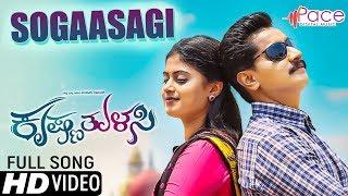 krishna-tulasi-sogasaagi-new-songs-2017-sanchari-vijay-megha-shree-sukesh-nayak