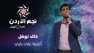 """تحدي الغناء – خالد نوفل يغني """"على بابي"""""""