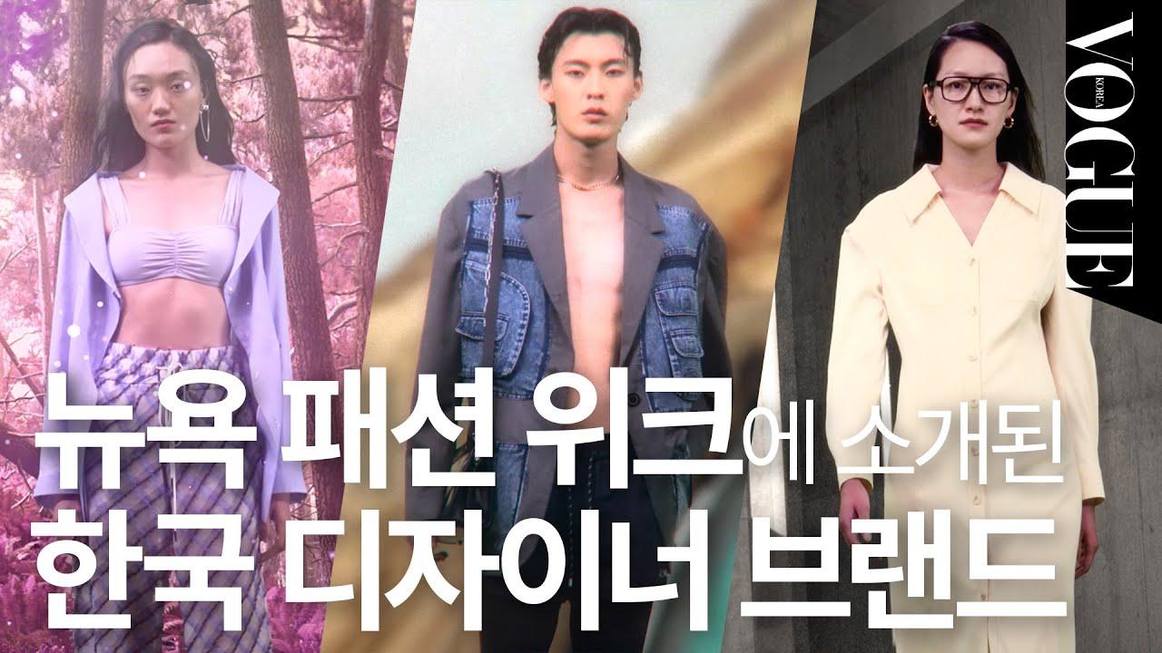 뉴욕 패션위크에 소개된 한국 디자이너 브랜드는? (분더캄머, 자렛, 얼킨) ㅣVOGUE TV