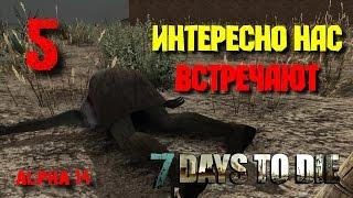 Дивно нас зустрічають [7 Days To Die] #5