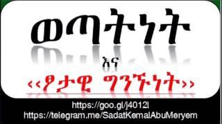 Wetatenete ena Relationship By Sadat Kemal