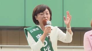 17/06/24 公明党 街頭演説会 杉並区 まつば多美子 thumbnail