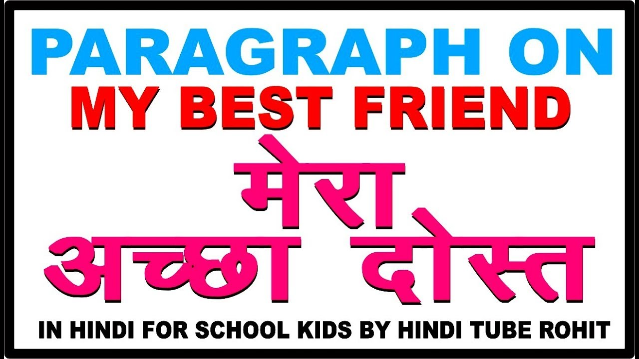 about my best friend in hindi