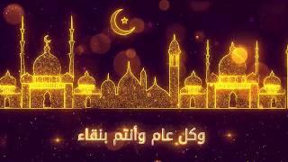 أجمل تهنئة بمناسبة عيد الفطر المبارك 2020 | Eid al-Fitr mubarak