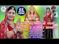 भुला भटकिया ने मारग बतावे रे राजेश्वर भगवान |Rajaramji bhajan 2019]Raju suta]parmeshwari Prajapat