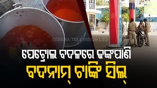 Water In Petrol In Bhubaneswar Filling Station  | Scientific Team On Spot For Inspection