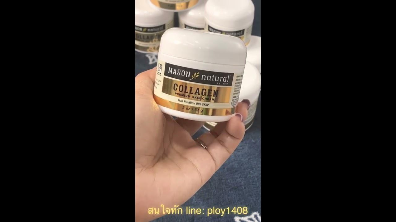 Mason collagen ครีมเมสัน ครีมสำหรับริ้วรอย จากอเมริกาในตำนาน ที่มียอดขายสูงสุดในร้านของแท้ อเมริกา