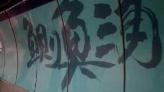[香港地下鉄]ソク魚涌駅2番線ホームの放送