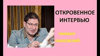 Самое откровенное интервью Михаила Лабковского, психолог о своей жизни, дочери, отношениях.
