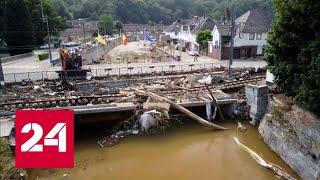 Наводнение в Германии: для восстановления нет ни дорог, ни стройматериалов - Россия 24